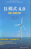 Chinese edition of Plan B 4.0