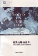 Chinese edition of World on the Edge