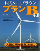 Japanese edition of Plan B 4.0